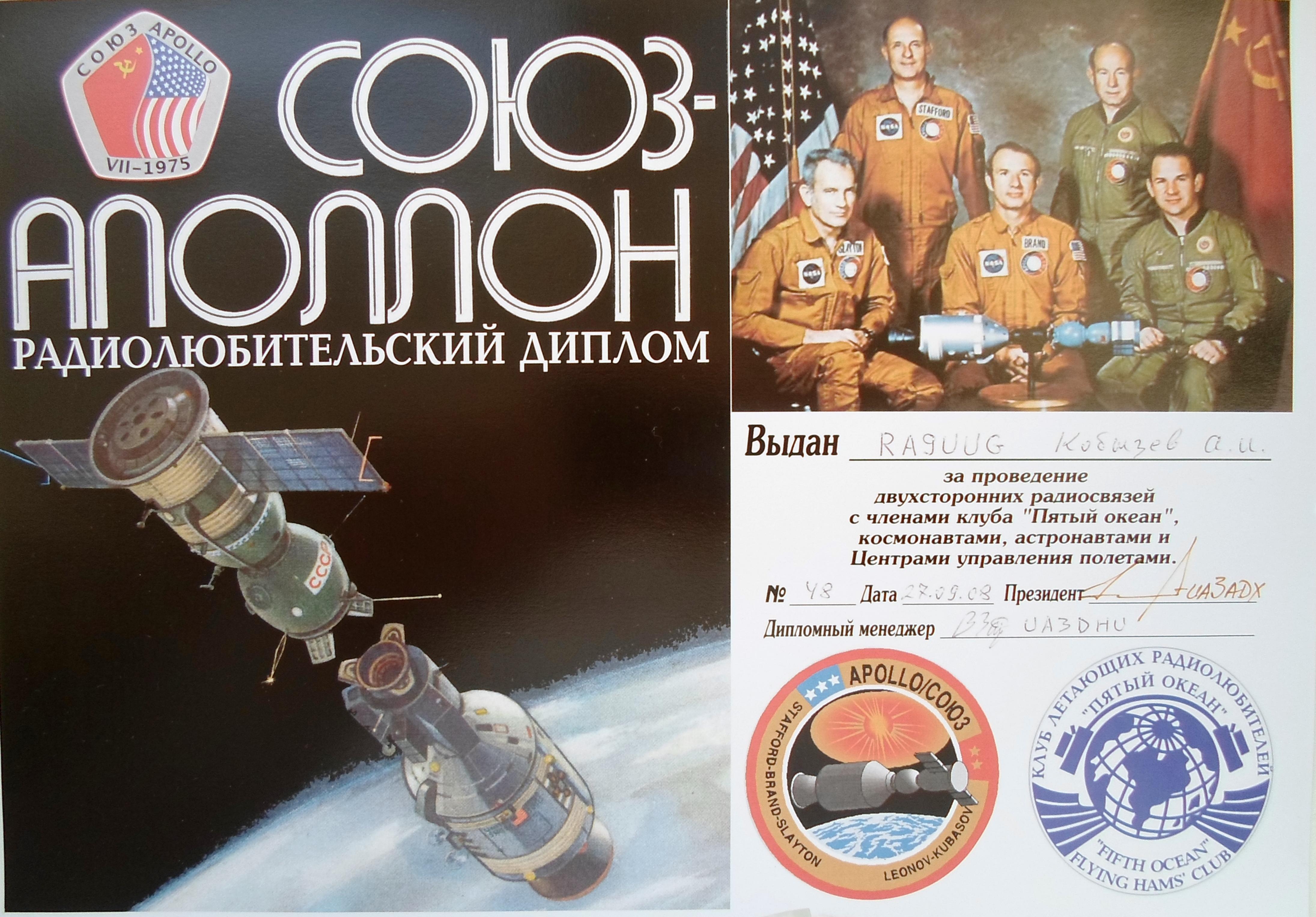 Нажмите на изображение для увеличения.  Название:5 Союз-Аполлон.jpg Просмотров:109 Размер:1.16 Мб ID:126185