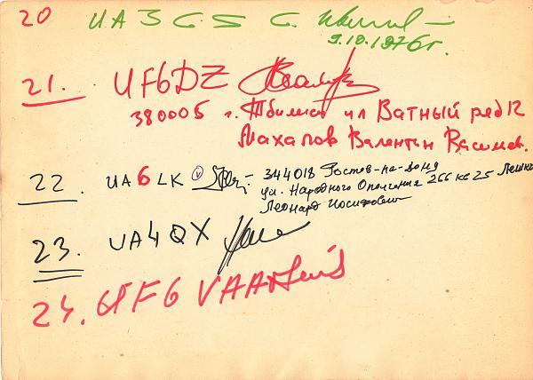 Нажмите на изображение для увеличения.  Название:Папа 1976 год 3.JPG Просмотров:140 Размер:2.38 Мб ID:126824