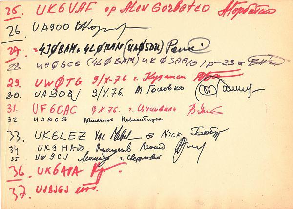 Нажмите на изображение для увеличения.  Название:Папа 1976 год 4.JPG Просмотров:120 Размер:2.14 Мб ID:126919