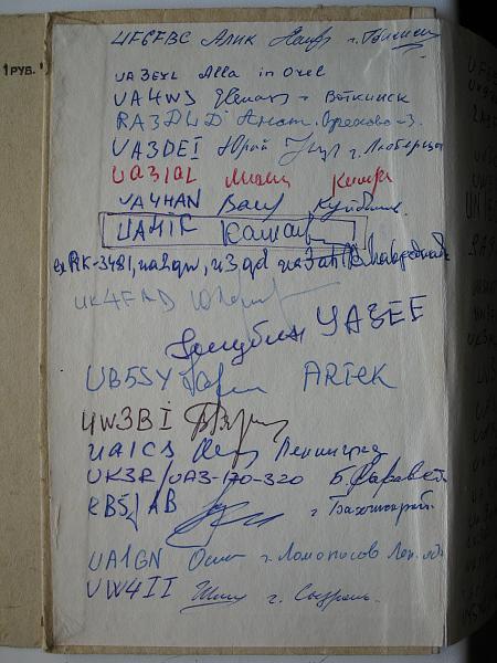 Нажмите на изображение для увеличения.  Название:Автографы  ВРВ 1973г-1.jpg Просмотров:108 Размер:1.12 Мб ID:127038