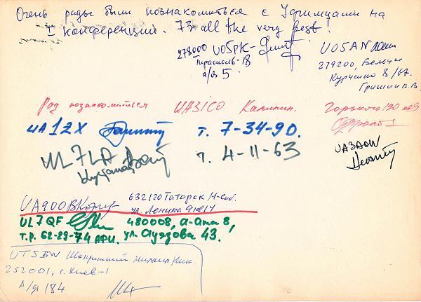 Нажмите на изображение для увеличения.  Название:Папа 1978 год 8.JPG Просмотров:135 Размер:2.57 Мб ID:128848