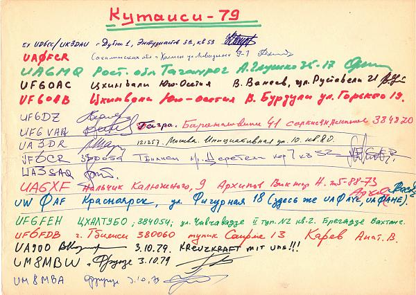 Нажмите на изображение для увеличения.  Название:Папа Кутаиси  1979 г&#10.JPG Просмотров:150 Размер:2.88 Мб ID:128892