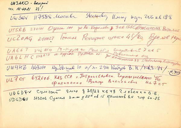 Нажмите на изображение для увеличения.  Название:Папа Кутаиси  1979 г&#10.JPG Просмотров:122 Размер:2.50 Мб ID:128986