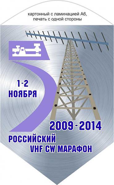 Нажмите на изображение для увеличения.  Название:1360_VHF_CW_Marafon.jpg Просмотров:65 Размер:100.6 Кб ID:129244