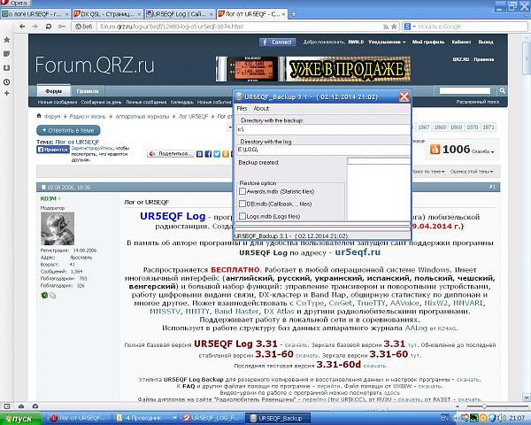 Нажмите на изображение для увеличения.  Название:Backup.jpg Просмотров:105 Размер:266.4 Кб ID:129679