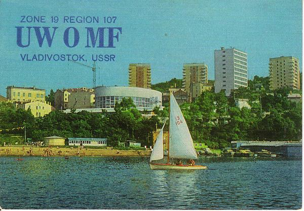Нажмите на изображение для увеличения.  Название:UW0MF-QSL-1976-to-UA9WS.jpg Просмотров:93 Размер:2.48 Мб ID:129683