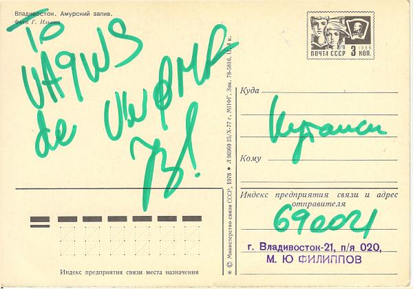 Нажмите на изображение для увеличения.  Название:UW0MF-QSL-1976-to-UA9WS 1.jpg Просмотров:90 Размер:833.2 Кб ID:129684