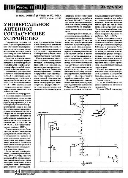Нажмите на изображение для увеличения.  Название:Радиолюбитель 1994 08 (1994).jpg Просмотров:501 Размер:1.40 Мб ID:129845