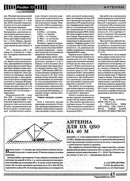 Нажмите на изображение для увеличения.  Название:Радиолюбитель 1994 08 (1994)1.jpg Просмотров:723 Размер:1.73 Мб ID:129846