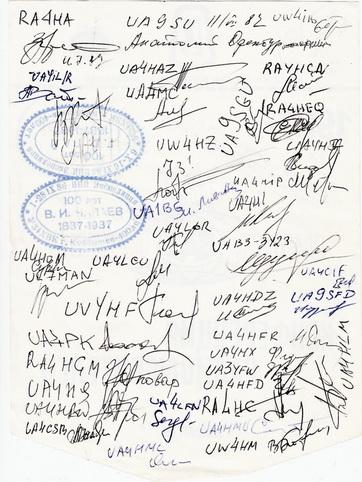 Название: Автографы с конференций_0001.jpg Просмотров: 1059  Размер: 97.5 Кб