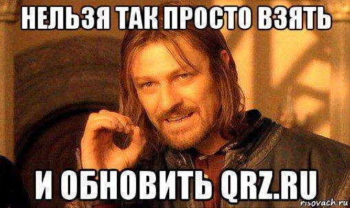 Название: nelzya-prosto-tak-vzyat-i-boromir-mem_68329115_orig_.jpg Просмотров: 534  Размер: 44.5 Кб
