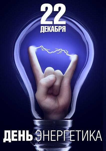 Нажмите на изображение для увеличения.  Название:С днем энергети&#1.jpg Просмотров:82 Размер:30.3 Кб ID:130812