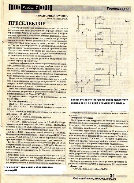Нажмите на изображение для увеличения.  Название:Preselector.jpg Просмотров:4383 Размер:340.0 Кб ID:1327