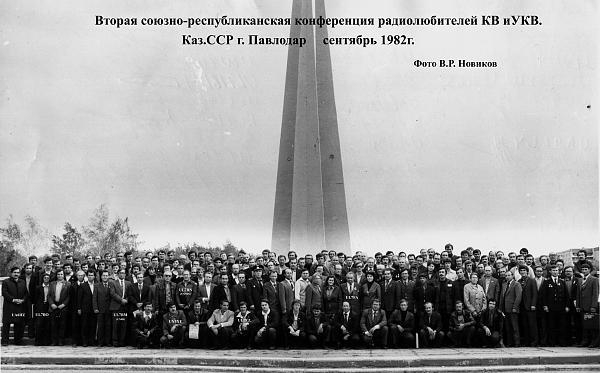 Нажмите на изображение для увеличения.  Название:ПАВЛОДАР 1982 КВ-УКВ конференция.jpg Просмотров:265 Размер:658.5 Кб ID:133221