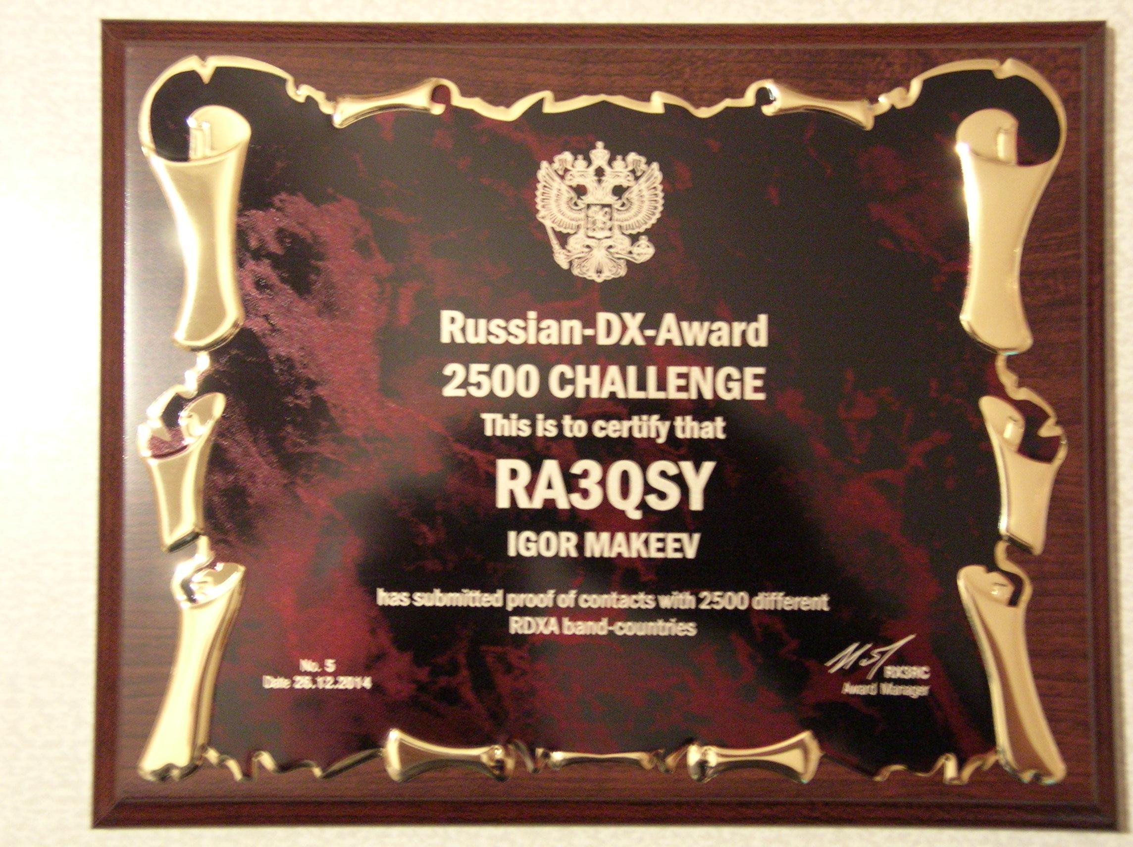Нажмите на изображение для увеличения.  Название:Challenge 2500.JPG Просмотров:87 Размер:809.2 Кб ID:133295