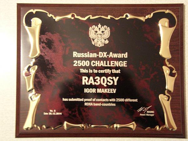Нажмите на изображение для увеличения.  Название:Challenge 2500.JPG Просмотров:88 Размер:809.2 Кб ID:133295