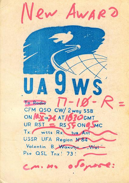 Нажмите на изображение для увеличения.  Название:UA9WS-QSL-1976.jpg Просмотров:70 Размер:1.22 Мб ID:133570
