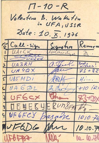 Нажмите на изображение для увеличения.  Название:UA9WS-QSL-1976-1.jpg Просмотров:94 Размер:1.10 Мб ID:133571