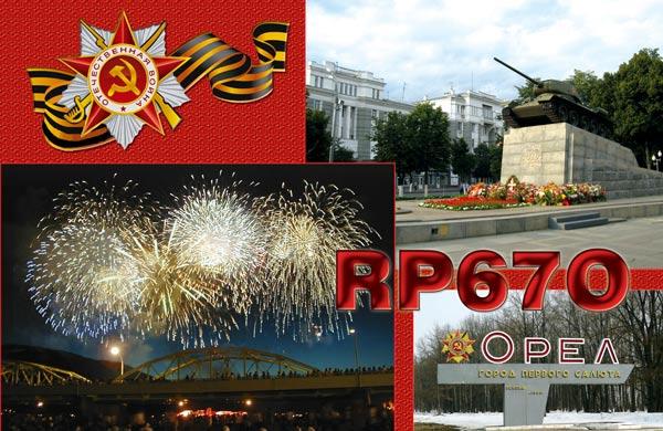 Название: RP67O_FS.jpg Просмотров: 1377  Размер: 70.7 Кб