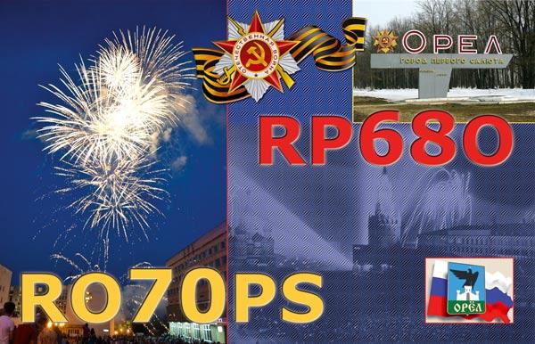 Название: RP68O__RO70PS_FS.jpg Просмотров: 1377  Размер: 72.6 Кб