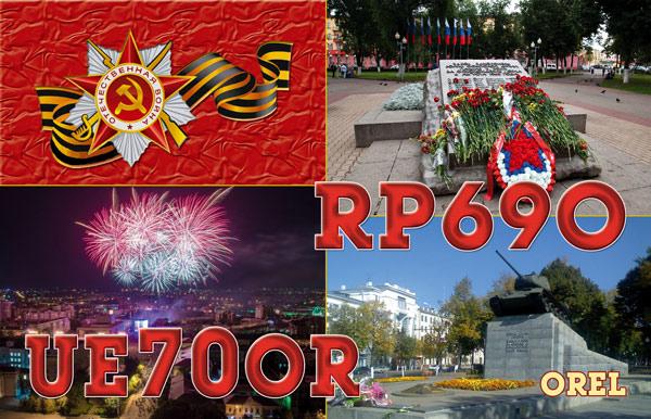 Название: RP69O_UE70OR_FS.jpg Просмотров: 1375  Размер: 105.3 Кб