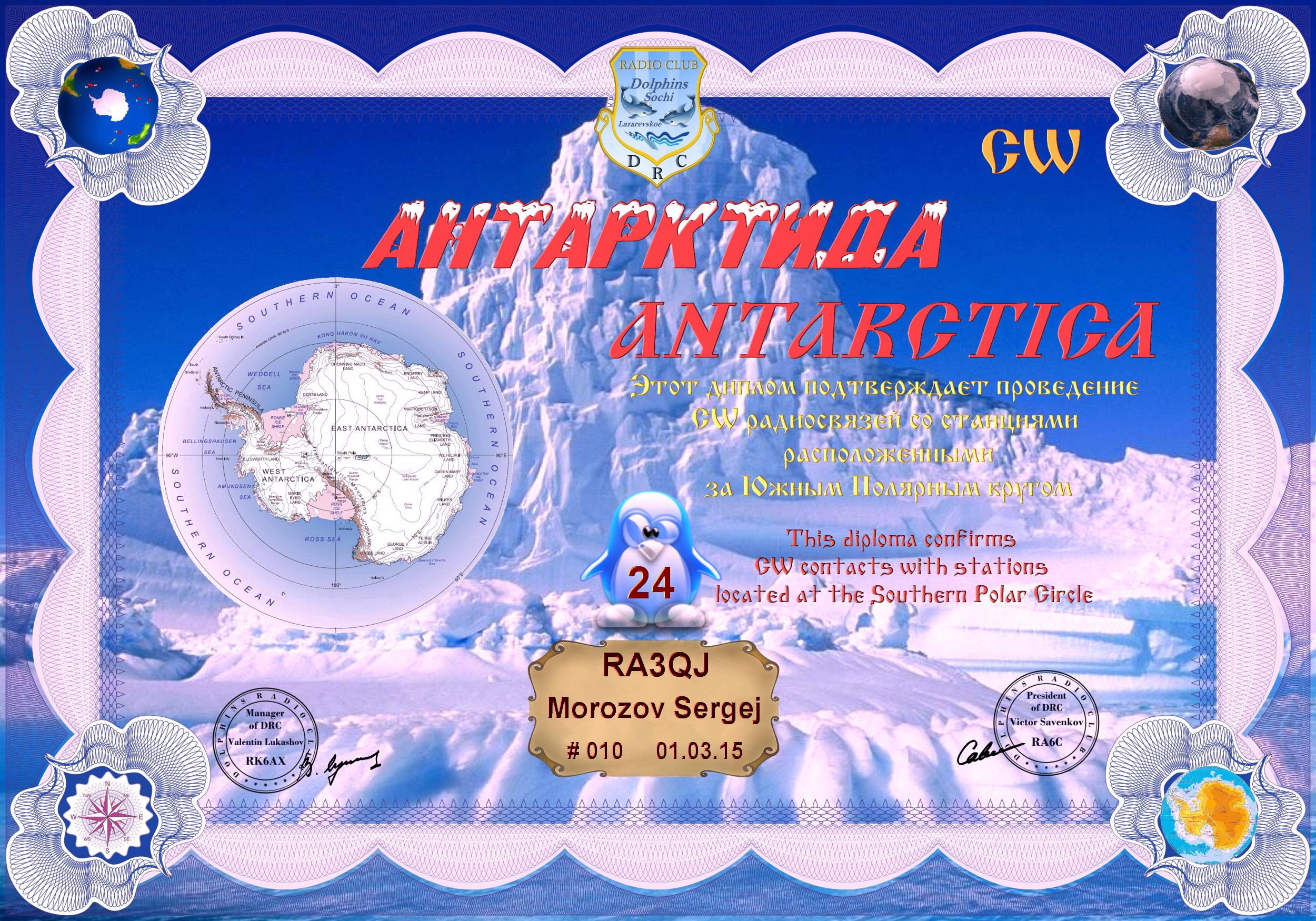 Нажмите на изображение для увеличения.  Название:Антарктида 24 CW.jpg Просмотров:58 Размер:1.89 Мб ID:135425