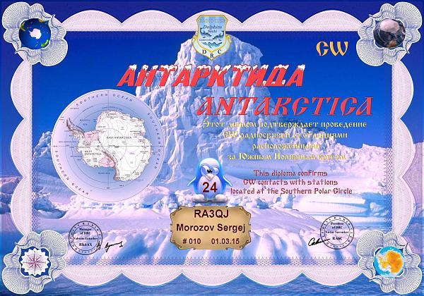 Нажмите на изображение для увеличения.  Название:Антарктида 24 CW.jpg Просмотров:59 Размер:1.89 Мб ID:135425
