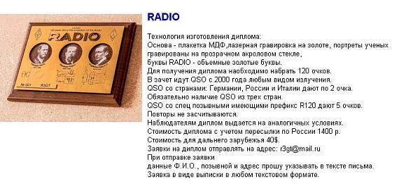 Нажмите на изображение для увеличения.  Название:RADIO.JPG Просмотров:103 Размер:48.7 Кб ID:135452