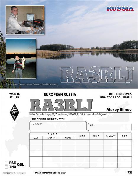 Нажмите на изображение для увеличения.  Название:RA3RLJ-2_LR.jpg Просмотров:71 Размер:212.2 Кб ID:135567