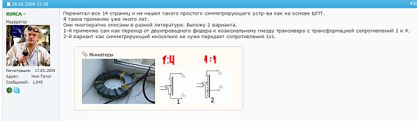 Нажмите на изображение для увеличения.  Название:Два балуна.PNG Просмотров:462 Размер:126.3 Кб ID:135851