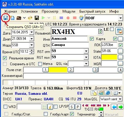Название: qso_save.jpg Просмотров: 324  Размер: 98.1 Кб