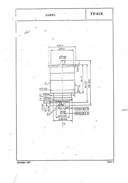 Нажмите на изображение для увеличения.  Название:ГУ-91К л.3-1.jpg Просмотров:67 Размер:216.8 Кб ID:139924