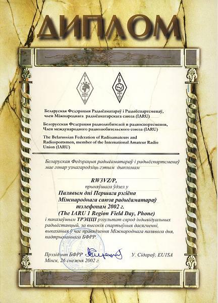 Нажмите на изображение для увеличения.  Название:FD_Belarus_2002.jpg Просмотров:50 Размер:127.9 Кб ID:141048
