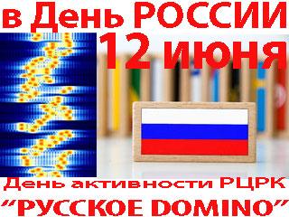 Название: russian_domino.jpg Просмотров: 593  Размер: 40.6 Кб