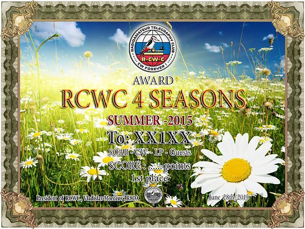 Нажмите на изображение для увеличения.  Название:летний этап-2015 RCWC-4-SEASONS.jpg Просмотров:76 Размер:302.4 Кб ID:141716