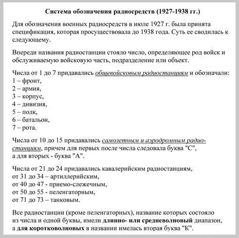 Название: 02 1927-38y1.jpg Просмотров: 1196  Размер: 61.1 Кб