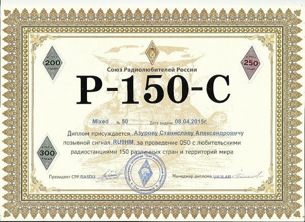 Нажмите на изображение для увеличения.  Название:Р-150-С.jpg Просмотров:162 Размер:206.4 Кб ID:142413