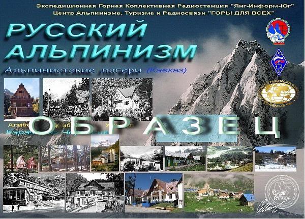 Нажмите на изображение для увеличения.  Название:Русский Альпин&#10.jpg Просмотров:128 Размер:239.4 Кб ID:142619