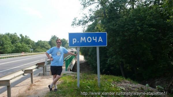 Нажмите на изображение для увеличения.  Название:Река Моча.jpg Просмотров:93 Размер:63.5 Кб ID:144804