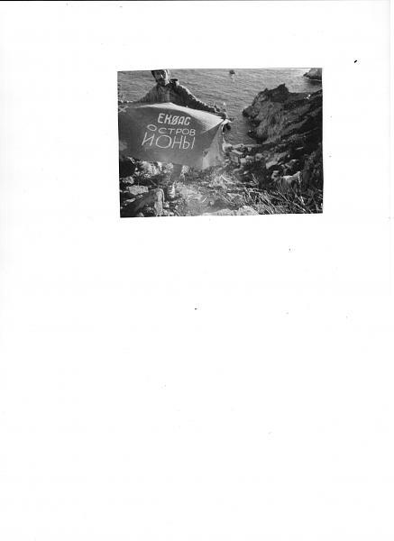 Нажмите на изображение для увеличения.  Название:о.Ионы м август 1990&#10.JPG Просмотров:88 Размер:299.8 Кб ID:148602