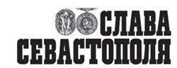 Название: slavasevastopolya.jpeg Просмотров: 625  Размер: 8.1 Кб
