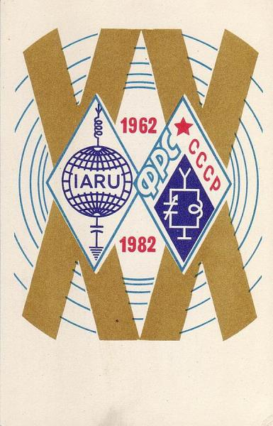 Нажмите на изображение для увеличения.  Название:IARU ФРС 1962 - 1982.jpg Просмотров:74 Размер:95.3 Кб ID:149503