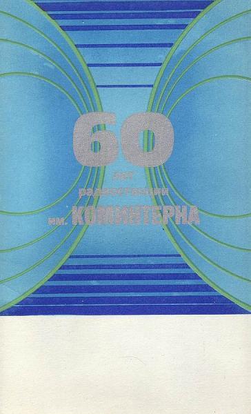Нажмите на изображение для увеличения.  Название:60 лет радиостанц&.jpg Просмотров:82 Размер:74.2 Кб ID:149507