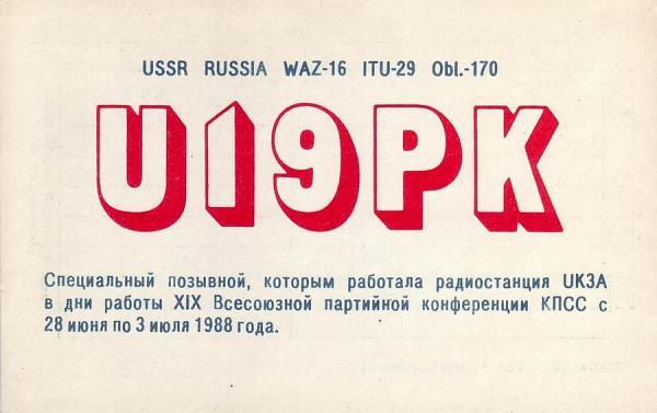 Нажмите на изображение для увеличения.  Название:1988 19 партконферен&#10.jpg Просмотров:67 Размер:62.5 Кб ID:149510