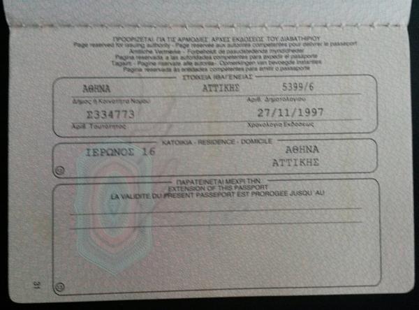 Нажмите на изображение для увеличения.  Название:3w3rr_greece_passport_2.jpg Просмотров:103 Размер:403.8 Кб ID:150139