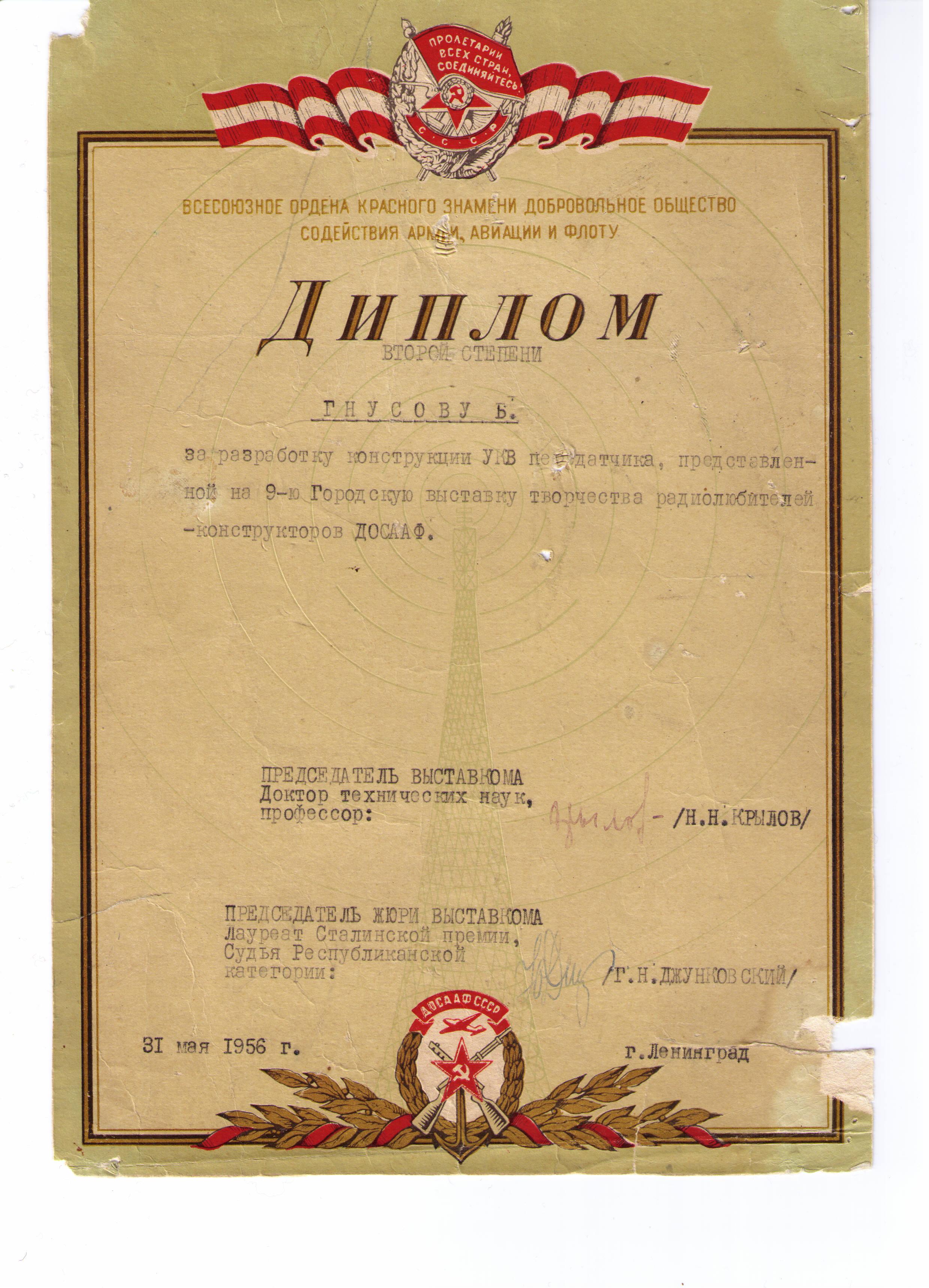 Нажмите на изображение для увеличения.  Название:Award-1956.jpg Просмотров:1358 Размер:1.23 Мб ID:15146