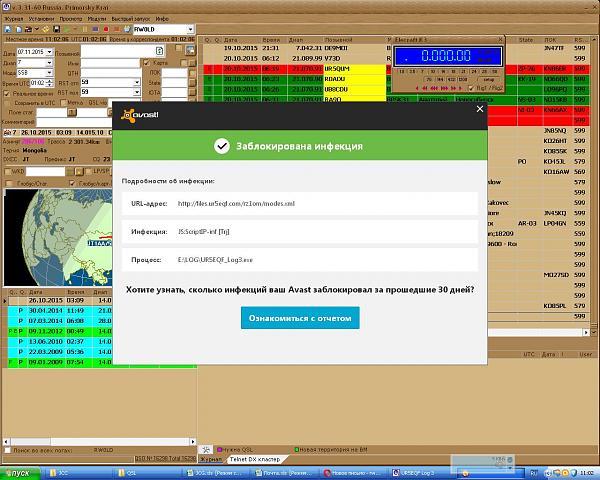 Нажмите на изображение для увеличения.  Название:UR5EQF вирус.jpg Просмотров:69 Размер:218.9 Кб ID:151480