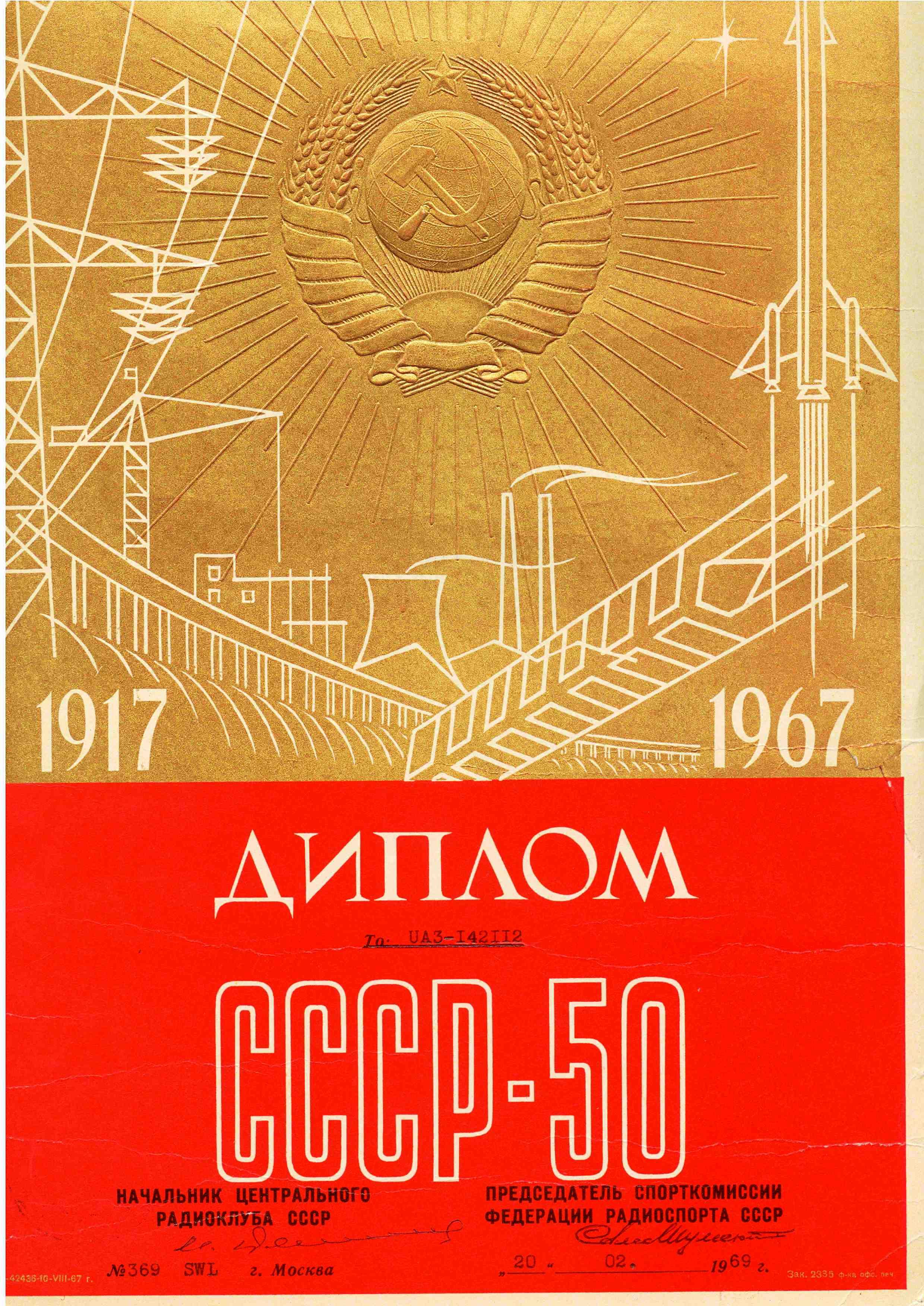 Нажмите на изображение для увеличения.  Название:СССР 50.jpg Просмотров:328 Размер:701.0 Кб ID:15165