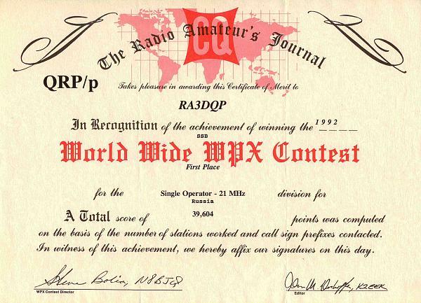 Нажмите на изображение для увеличения.  Название:WW WPX 1992.jpg Просмотров:639 Размер:437.0 Кб ID:15169