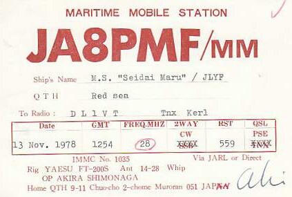 Название: Ja8pmf-mm-qsl-1.jpg Просмотров: 575  Размер: 86.7 Кб